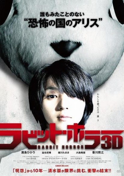 rabbit-horror-3d-poster-giappone-01